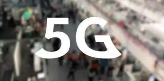 5G袭来,千赢国际登录行业将面临什么局势?