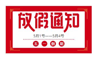 塑米城—2019年五一劳动节放假通知