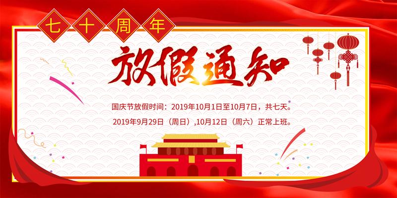 塑米城—2019年国庆节放假通知