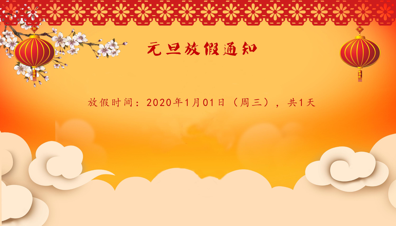 塑米城—2020年元旦放假通知