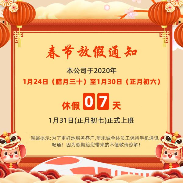 塑米城-2020年春节放假通知