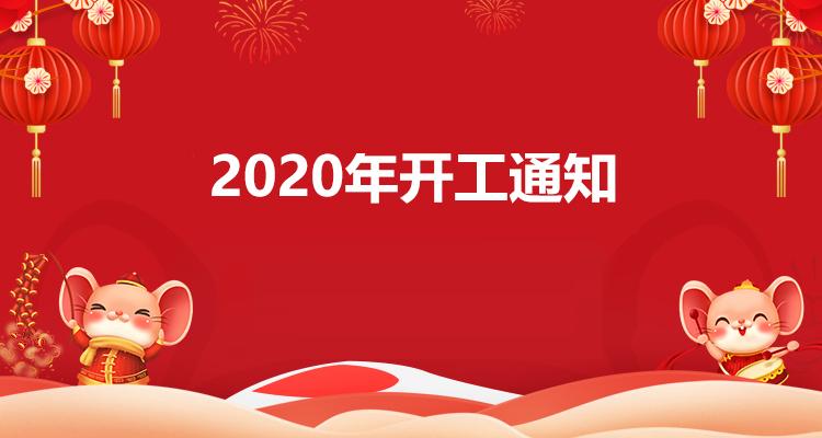塑米城-2020年春节假期延长通知