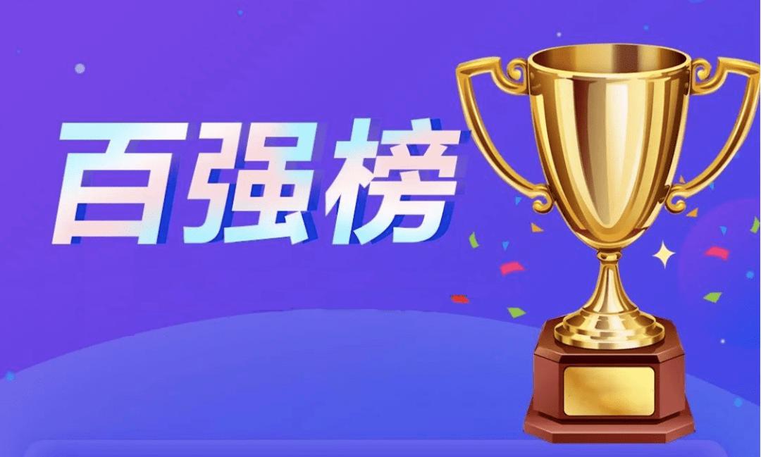 """2020中國產業電商""""百強榜""""發布,""""塑米城""""入榜!"""