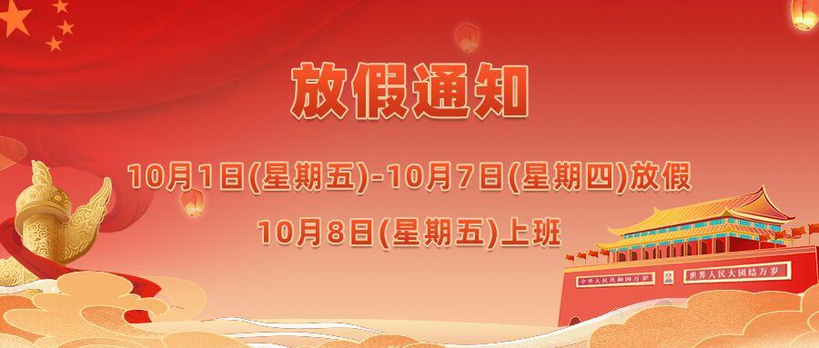 塑米城——2021年国庆节放假通知