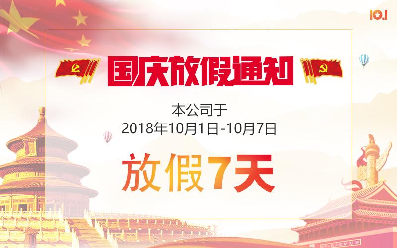 国庆放假通知.jpg